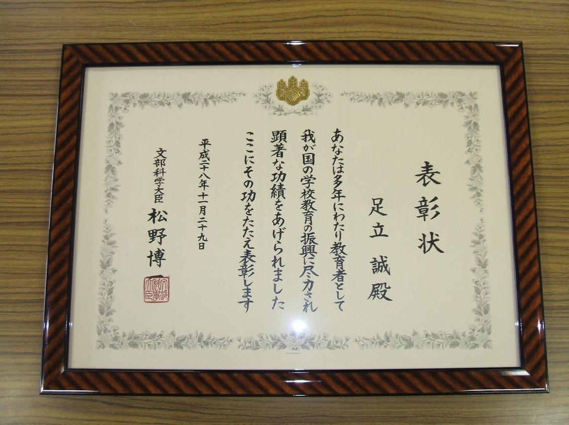 学校長先生が教育者文部科学大臣表彰を受賞されました。