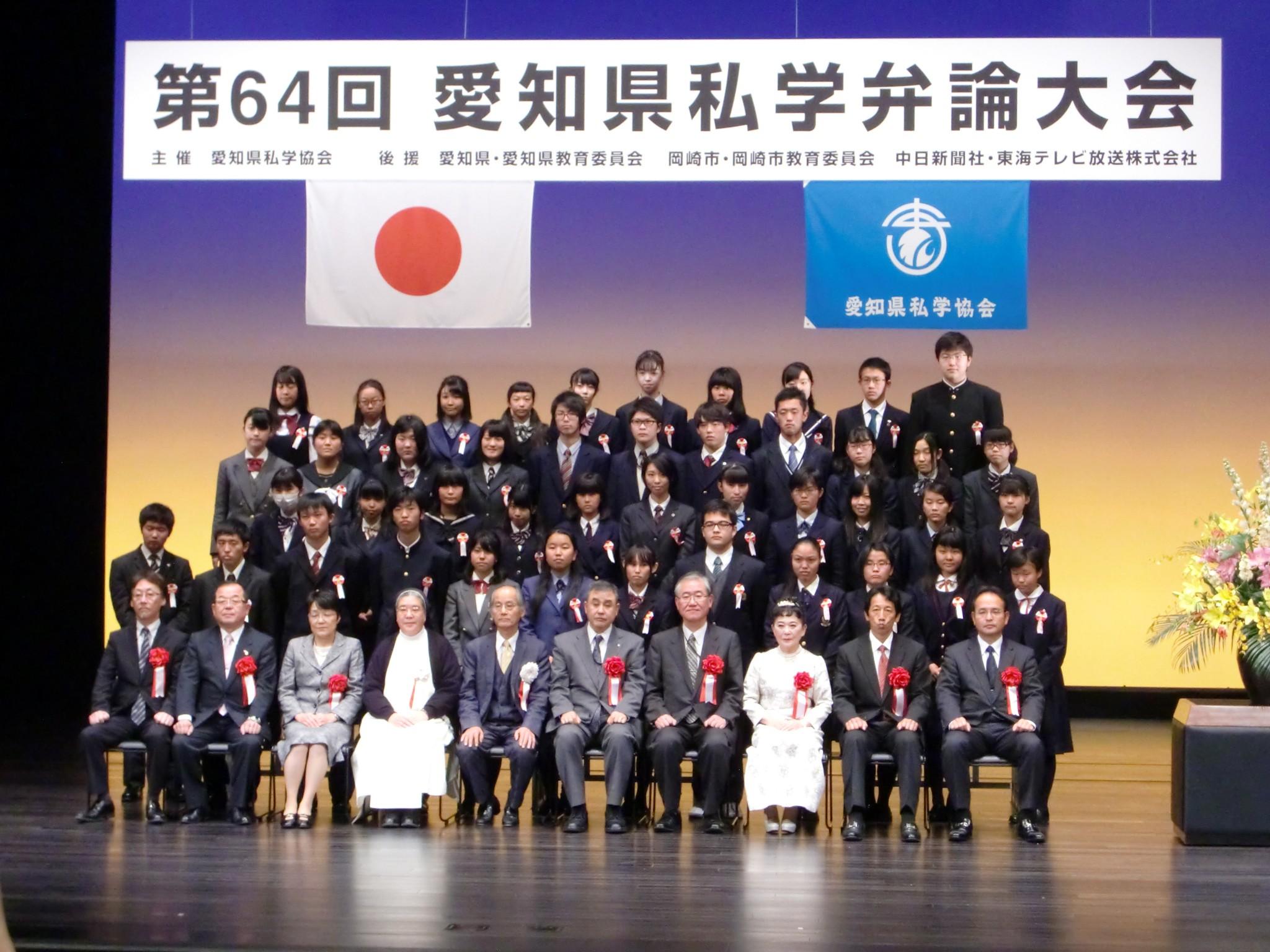 愛知県私学弁論大会