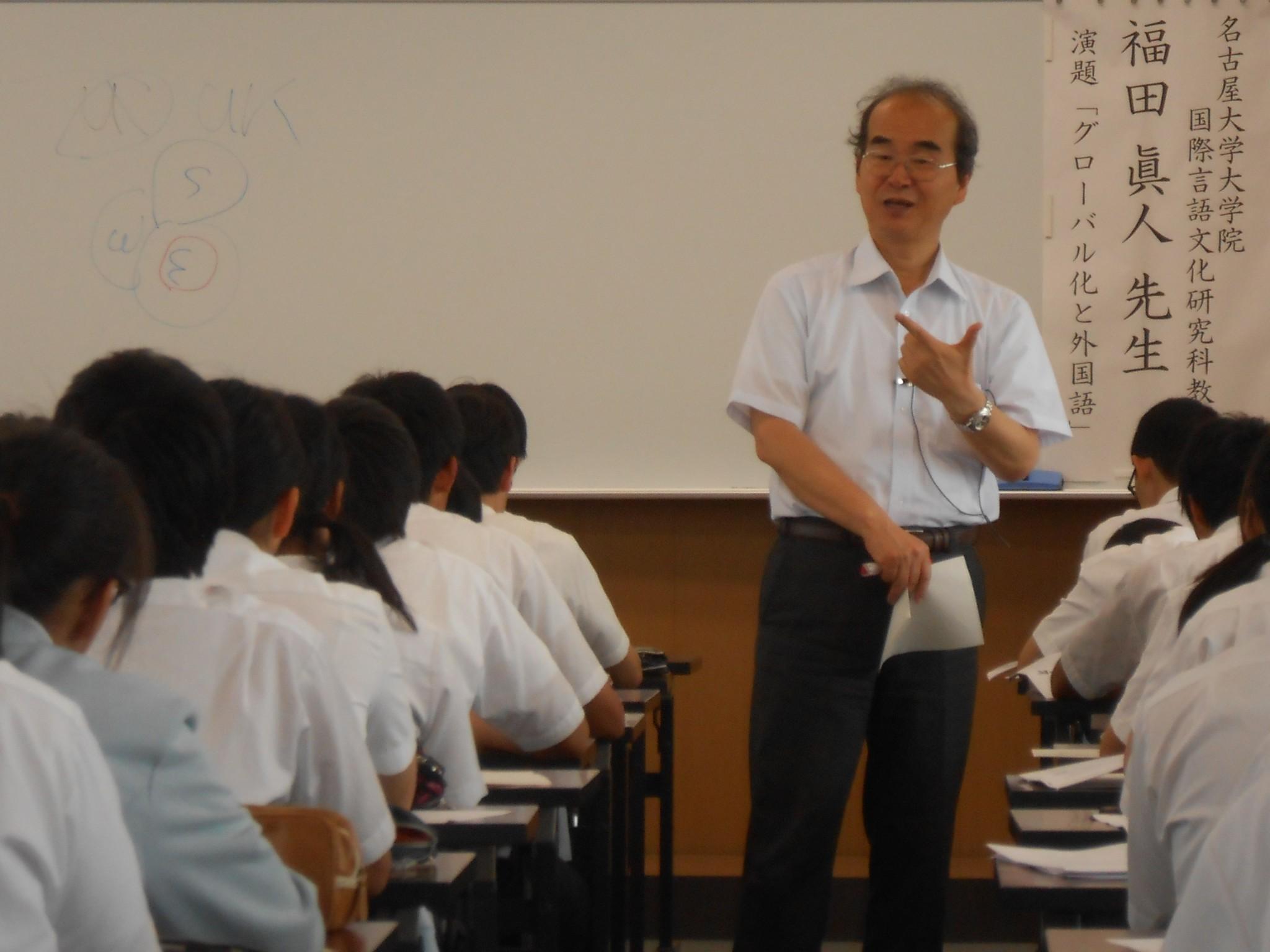 福田眞人先生