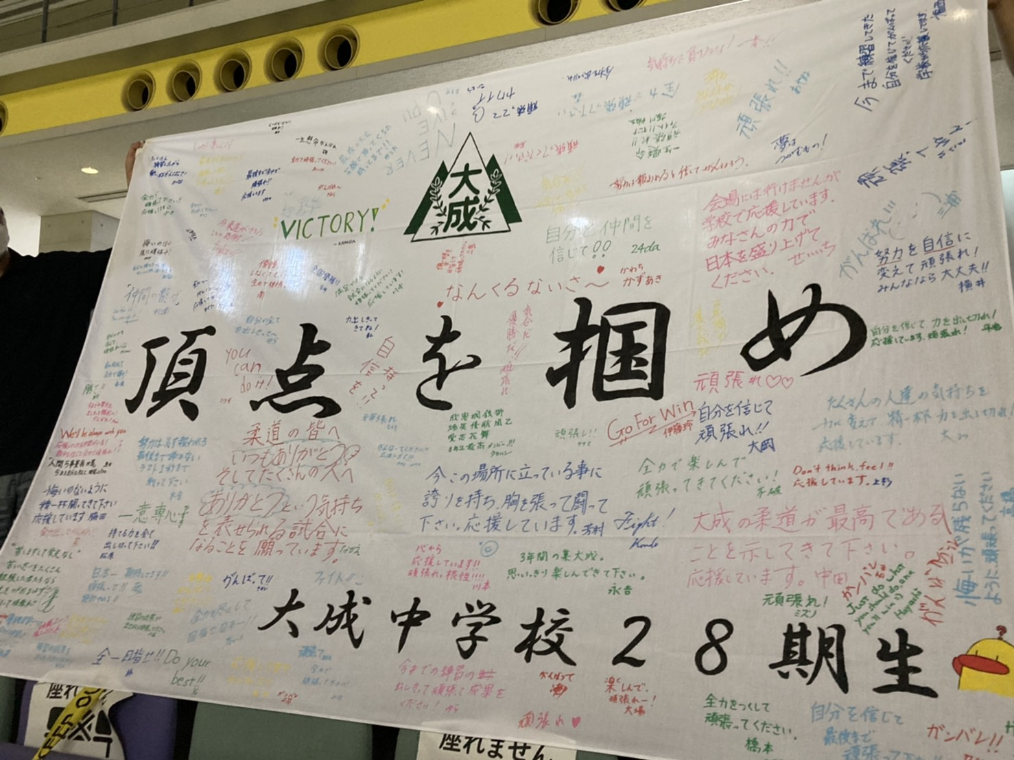 第52回 全国中学校柔道大会